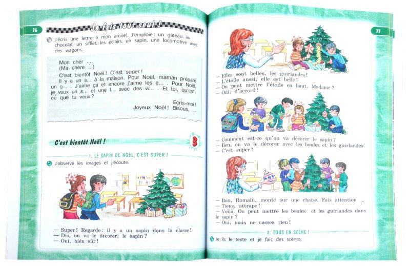 Французский язык. 3 класс. Рабочая тетрадь. Учебное пособие