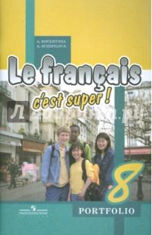 Французский язык. Языковой портфель. 8 класс