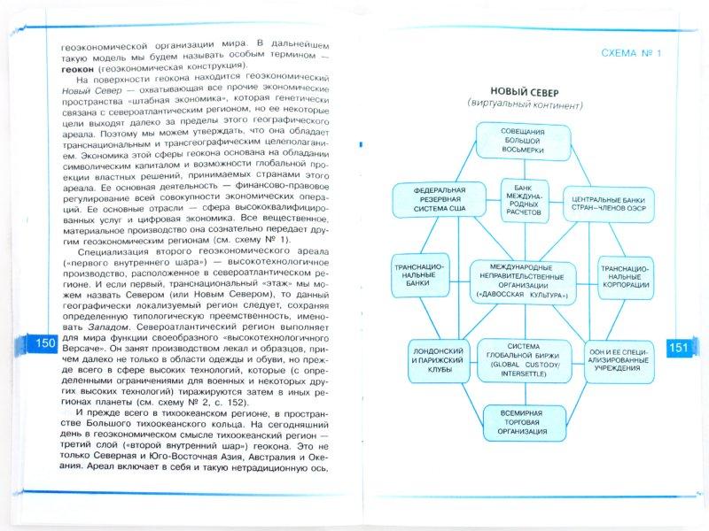 Иллюстрация 1 из 8 для Обществознание: глобальный мир в XXI веке: 11 класс: книга для учителя - Симонов, Поляков, Федоров | Лабиринт - книги. Источник: Лабиринт