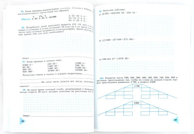 гдз по математике 8 класса 8 вида