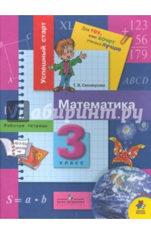 Математика: рабочая тетрадь для 3 класса