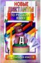 Фото - Гимпель Ирина Новые диктанты по русскому языку для начальных классов гимпель ирина новые диктанты по русскому языку для начальных классов