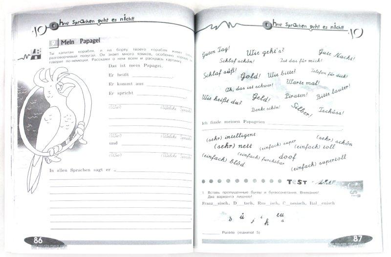 Яцковская ответы 5 класс решебник немецкому по языку