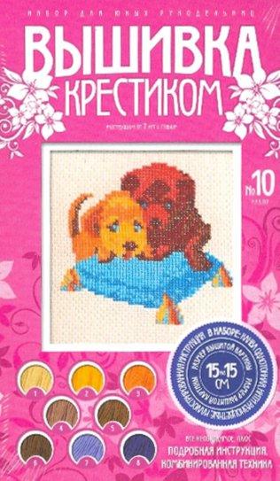 Иллюстрация 1 из 8 для Мини-вышивка Набор №10 Щенки (крестик) (997030) | Лабиринт - игрушки. Источник: Лабиринт