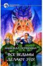 Первухина Надежда Валентиновна Все ведьмы делают это!: Фантастический роман