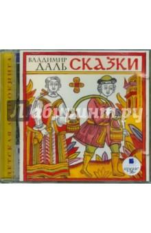 Купить Сказки (CDmp3), Ардис, Отечественная литература для детей