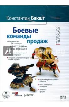 Zakazat.ru: Боевые команды продаж (CDmp3). Бакшт Константин Александрович