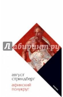 Афинский полукруг обвал смута 1917 года глазами русского писателя