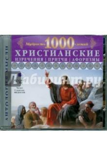 Мудрость 1000-летий: Христианские изречения, притчи, афоризмы (CDmp3)