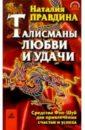 Правдина Наталия Борисовна Талисманы любви и удачи правдина наталия борисовна календарь 2005 год талисманы фэн шуй для удачи большой