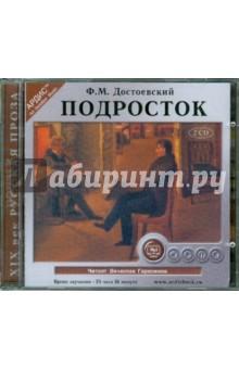 Подросток (2CDmp3). Достоевский Федор Михайлович