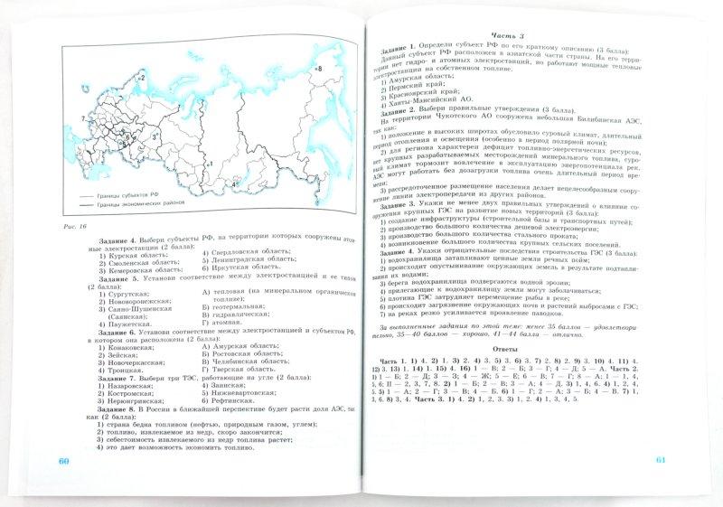 Иллюстрация 1 из 16 для География России: 9 класс: Задания и упражнения - Баранчиков, Козаренко, Петрусюк | Лабиринт - книги. Источник: Лабиринт