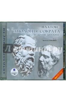 Апология Сократа и другие диалоги (CDmp3)