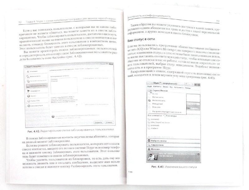 Иллюстрация 1 из 9 для Бесплатные звонки через Интернет. Skype и не только (+CD) - А. Днепров | Лабиринт - книги. Источник: Лабиринт