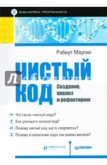 скачать книгу чистый код pdf
