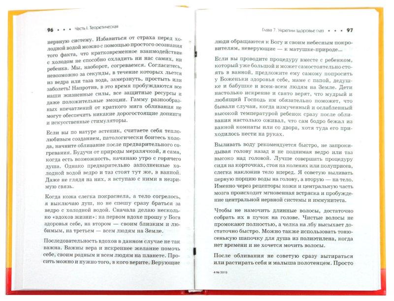 Иллюстрация 1 из 8 для Коррекция зрения у детей - Светлана Троицкая | Лабиринт - книги. Источник: Лабиринт