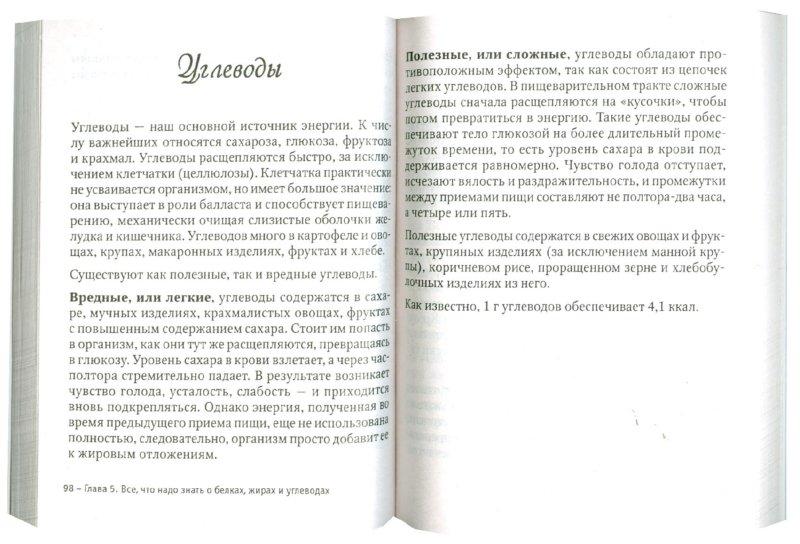 Иллюстрация 1 из 5 для Карманный счетчик калорий - Юлия Лужковская | Лабиринт - книги. Источник: Лабиринт