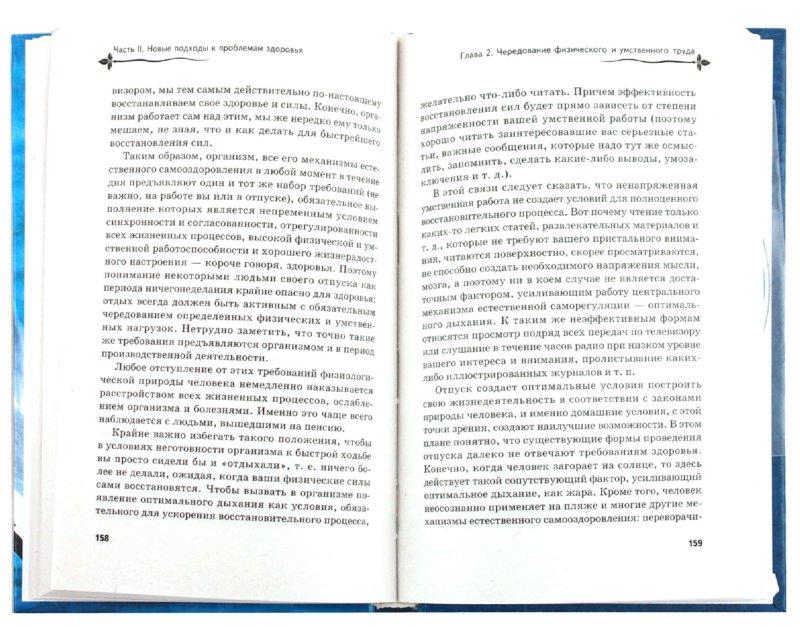 Иллюстрация 1 из 17 для Практический курс самоисцеления по методике Юрия Вилунаса (+ DVD) - Юрий Вилунас | Лабиринт - книги. Источник: Лабиринт