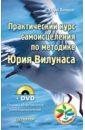 Вилунас Юрий Георгиевич Практический курс самоисцеления по методике Юрия Вилунаса (+ DVD)