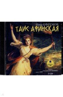 Таис Афинская (2CDmp3). Ефремов Иван Антонович