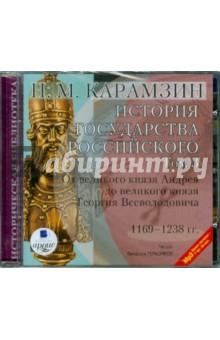 История государства Российского. Том 3. 1169-1238 гг. (CDmp3)