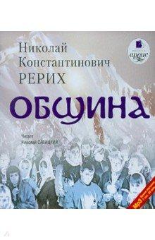 Община (CDmp3) николай рерих твердыня пламенная сборник