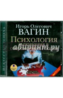 Психология выживания в современной России (CDmp3)