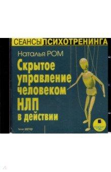 Скрытое управление человеком. НЛП в действии (CDmp3) наталья ром скрытое управление человеком нлп в действии