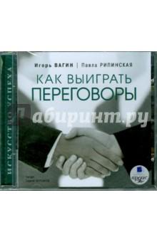 Как выиграть переговоры (CDmp3) искусство красивых побед переговоры с удовольствием харизматичный лидер комплект из 3 книг