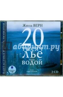 Купить Двадцать тысяч лье под водой (2CDmp3), Ардис, Зарубежная литература для детей