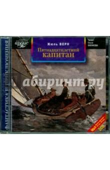 Купить Пятнадцатилетний капитан (2CDmp3), Ардис, Зарубежная литература для детей