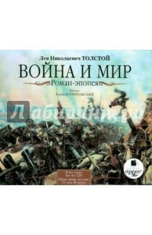 Война и мир. Роман-эпопея. В 4-х томах (4CDmp3)