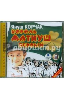 Король Матиуш первый (CDmp3). Корчак Януш