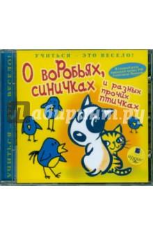Zakazat.ru: О воробьях, синичках и разных прочих птичках (CDmp3).