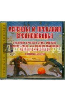 Легенды и предания Средневековья (CDmp3)