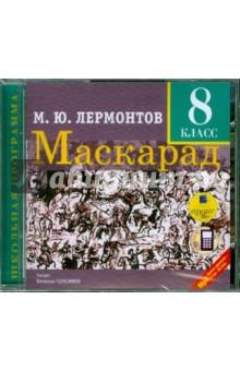 Маскарад. 8 класс: Драма в 4-х действиях, в стихах (CDmp3)
