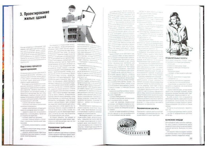 Иллюстрация 1 из 9 для Планировка и проектирование: Квартира и загородный дом - Йожеф Косо | Лабиринт - книги. Источник: Лабиринт