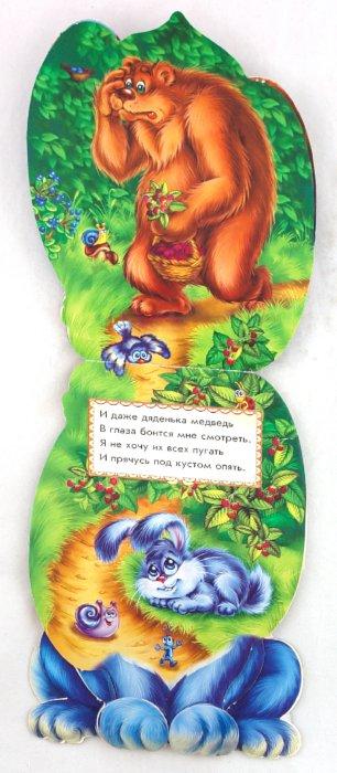 Иллюстрация 1 из 7 для Про зайчика - Ринат Курмашев | Лабиринт - книги. Источник: Лабиринт