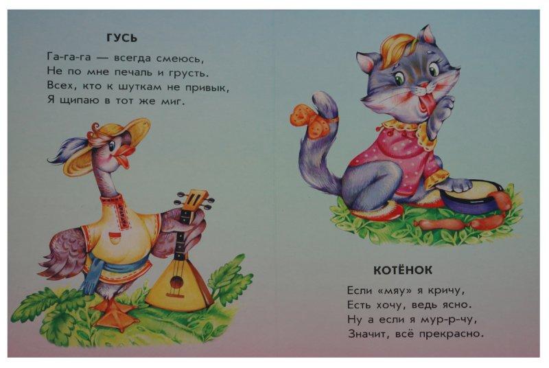 Иллюстрация 1 из 5 для Любимые стихи - Валерий Герланец   Лабиринт - книги. Источник: Лабиринт