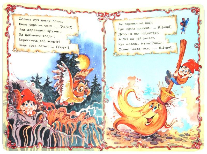 Иллюстрация 1 из 11 для Кто где живет? Кто что говорит? Кто как прячется? - Кривченко, Новикова | Лабиринт - книги. Источник: Лабиринт