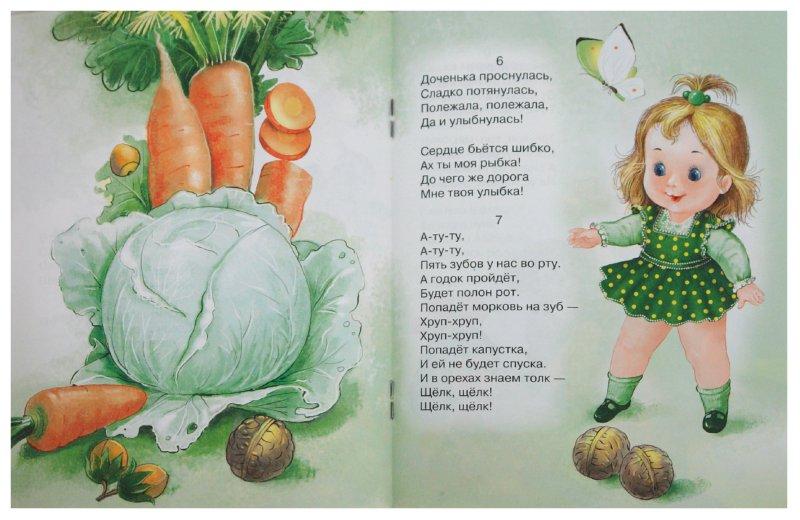 Иллюстрация 1 из 14 для Читаем малышам. Алёнушка - Елена Благинина | Лабиринт - книги. Источник: Лабиринт