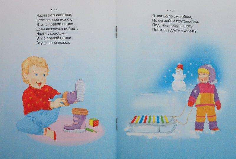 Иллюстрация 1 из 6 для Читаем малышам. Еду-еду к бабе, к деду | Лабиринт - книги. Источник: Лабиринт