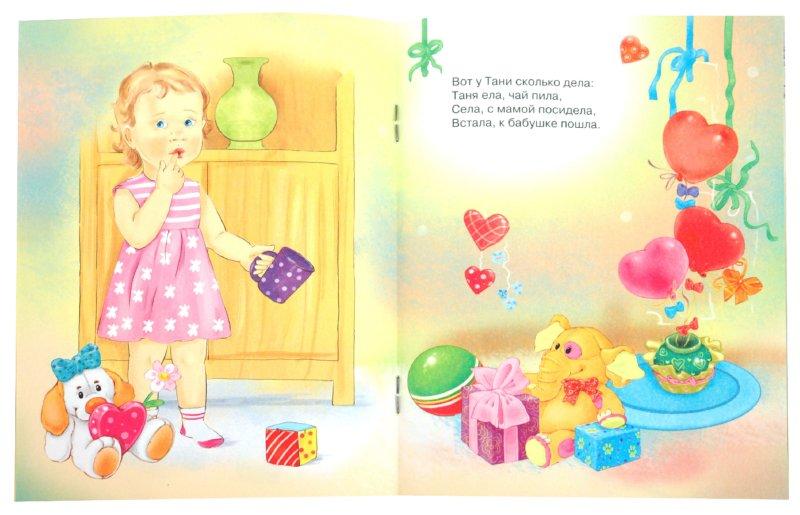 Иллюстрация 1 из 16 для Погремушка - Агния Барто | Лабиринт - книги. Источник: Лабиринт