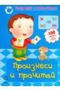Фото - Произнеси и прочитай: рабочая тетрадь для детей возрастом 4-6 лет составляем примеры решаем задачи рабочая тетрадь для детей возрастом 4 6 лет