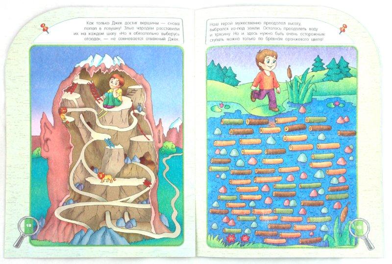 Иллюстрация 1 из 10 для Пройди по лабиринту   Лабиринт - книги. Источник: Лабиринт