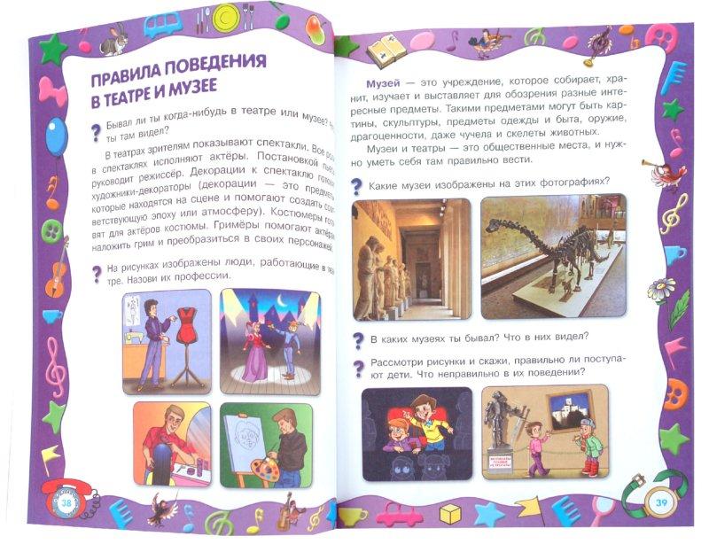Иллюстрация 1 из 15 для Уроки вежливости: для детей 6-7 лет - Ольга Александрова   Лабиринт - книги. Источник: Лабиринт