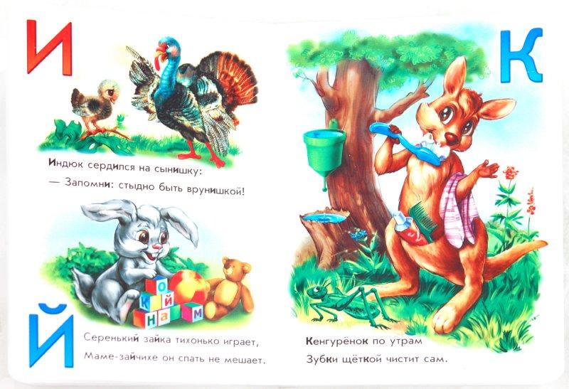 Иллюстрация 1 из 12 для Вежливая азбука - Ирина Солнышко | Лабиринт - книги. Источник: Лабиринт