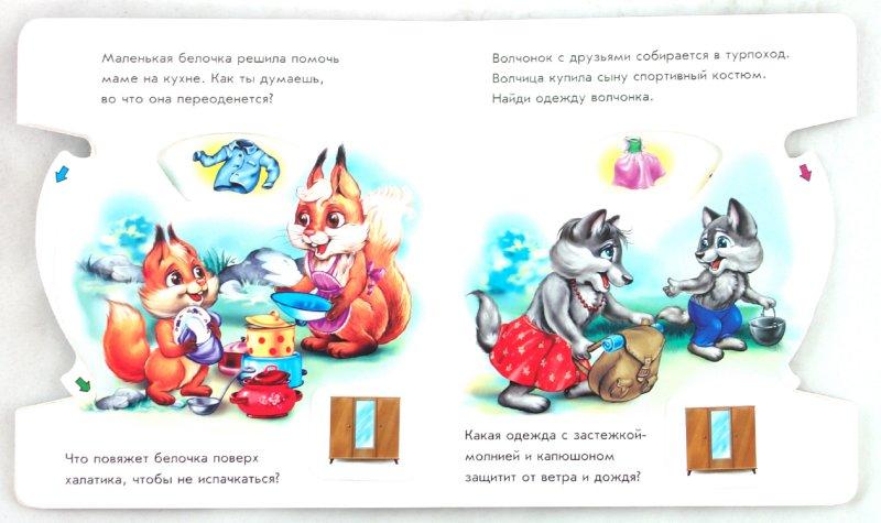 Иллюстрация 1 из 10 для Найди одежду - Любовь Яковенко | Лабиринт - книги. Источник: Лабиринт