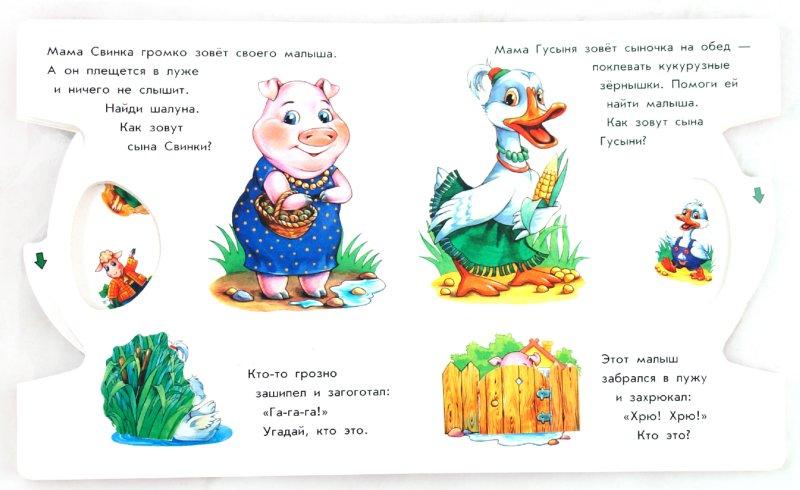 Иллюстрация 1 из 6 для Где мой малыш?   Лабиринт - книги. Источник: Лабиринт