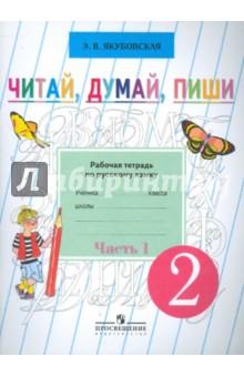 Читай, думай, пиши. Рабочая тетрадь по русскому языку для учащихся 2 класса (VIII вид). В 2-х частях